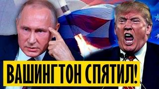 Россия поставила на место американскую шпану! Путин устроил проблемы наглым пиндосам!
