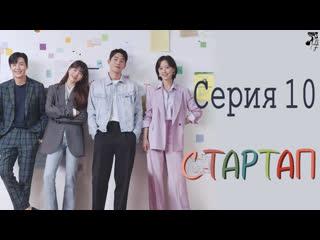 [FSG Baddest Females] StartUp | Стартап 10/16 (рус.саб)
