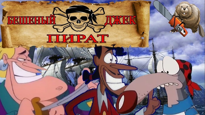 БЕШЕНЫЙ ДЖЕК ПИРАТ Mad Jack the Pirate 1998 Обзор мультсериала