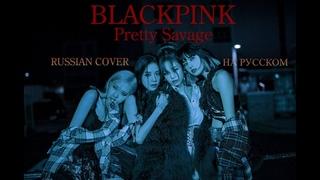 [Yumori] BLACKPINK - Pretty Savage [RUSSIAN COVER || НА РУССКОМ]