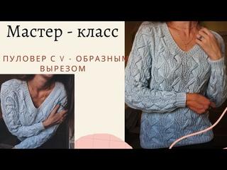 Пуловер с v - образным вырезом спицами / Мастер - класс /  Реглан сверху / Вязание спицами /Описание