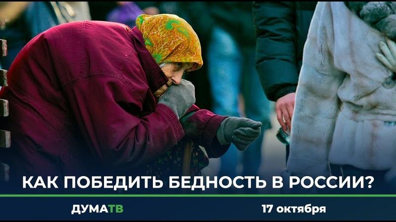 Евгений Федоров о том как победить бедность в России