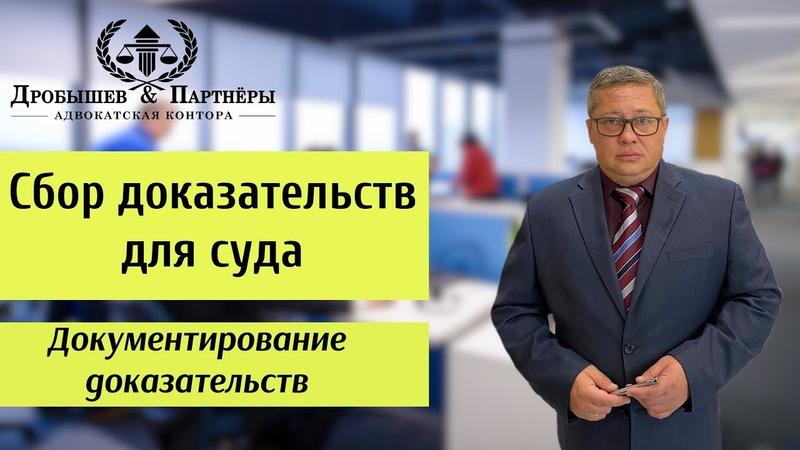 СБОР ДОКАЗАТЕЛЬСТВ ДЛЯ СУДА партнер АК Дробышев и Партнеры частный детектив Смородин С В