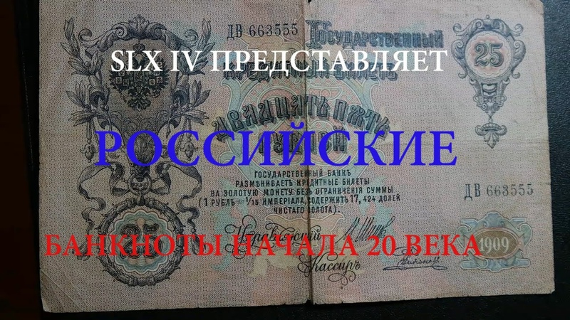Российские банкноты начала 20 века Russian banknotes of the early 20th century