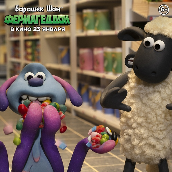 shaun sheep jump rope - 1000×666