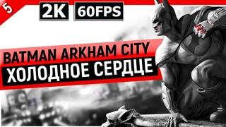 BATMAN: ARKHAM CITY | Прохождение Часть 5 - ХОЛОДНОЕ СЕРДЦЕ (2021)