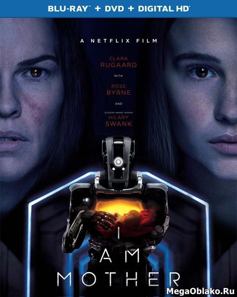 Дитя робота / I Am Mother (2019/BDRip/HDRip)