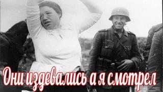 Немцы над ней куражились, а я смотрел.Воспоминания ветерана Великой Отечественной войны.