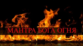 Agni Gayatri Mantra   Мантра Бога огня