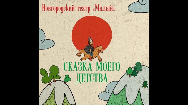 Аудиопроект Сказка моего детства Актер Алексей Тимофеев