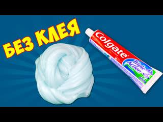 Слайм из зубной пасты лизун без клея, без тетрабората и без пены! как сделать toothpaste slime