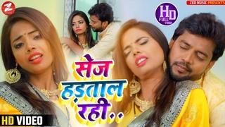 रोमैंटिक सांग || सेज हड़ताल रही || Ravi Shastri & Neha Raj || Bhojpuri New Song 2021 Ka Gana