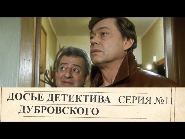 Досье детектива Дубровского 11 серия