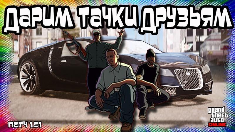 GTA Online PS4 XB1 Дарим Тачки Друзьям Патч 1 51