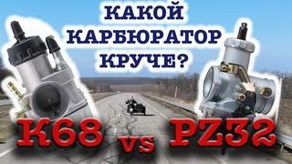 Keihin PZ32 vs K68 - Какой карбюратор лучше? Прямой тест сравнение