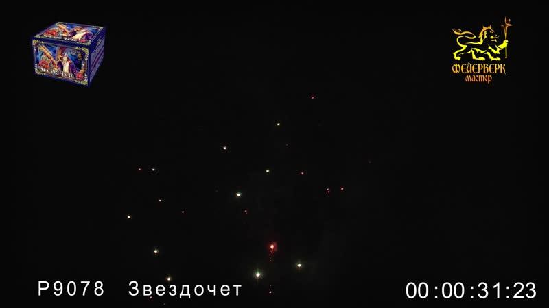 Р9078 Звездочет
