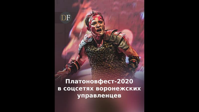 Платоновфест 2020 в соцсетях воронежских управленцев