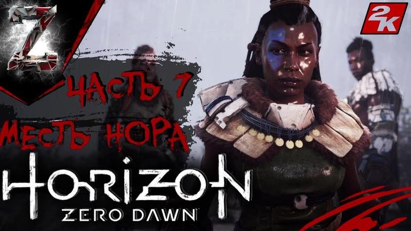 HORIZON ZERO DAWN FROZEN WILDS ➤ ЧАСТЬ 7 МЕСТЬ НОРА