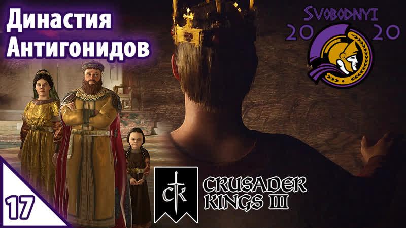 Династия Антигонидов 17