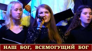 НАШ БОГ ВСЕМОГУЩИЙ БОГ | Заокский хор | Очень красивая песня | Христианские песни