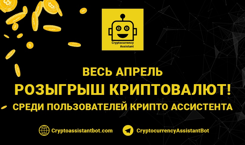 Криптовалютный Telegram бот Cryptocurrency Assistant QOQAwWxBZ04