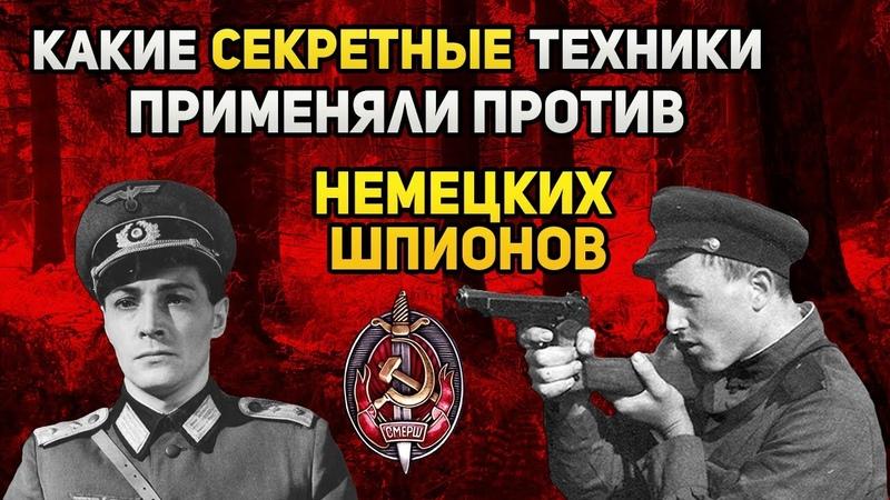 Какие секретные техники применяли против немецких шпионов абвера Великая Отечественная война