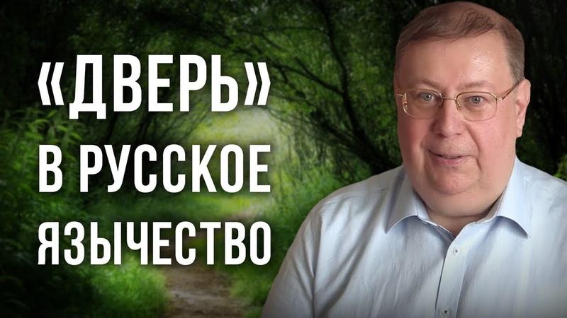 Дверь в русское язычество Александр Пыжиков