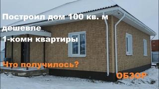 Дом за миллион рублей? Или сколько стоит дом построить в 2021 году