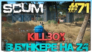 #SCUM Killbox в бункере на Z4 #71