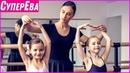 Как делать Пор Де Бра Уроки танцев для детей.