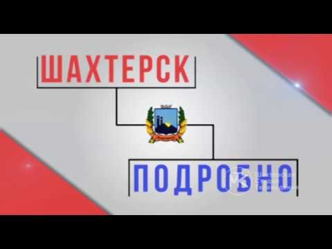 Шахтерск.Подробно.Мото-автомарш Дороги Победы 2018.