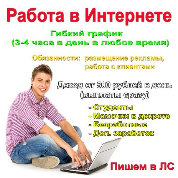 Удаленная работа на дому для подростков вакансии аналог фрилансера