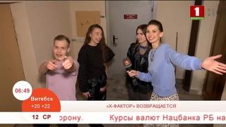 Добрай раніцы, Беларусь, Х-FACTOR. Бобруйск