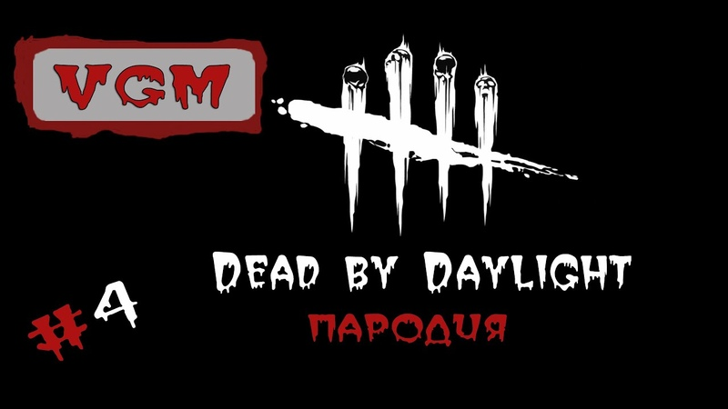 Dead By Daylight Пародия 4 Печенюшки DBD Parody 4 на русском VGM Studio