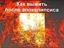 Станислав Дробышевский Лекция Как выжить после апокалипсиса Нижний Новгород 07 12 19