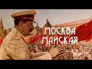 Москва майская (1937). Владимир Бунчиков & Владимир Нечаев. Clip. Custom