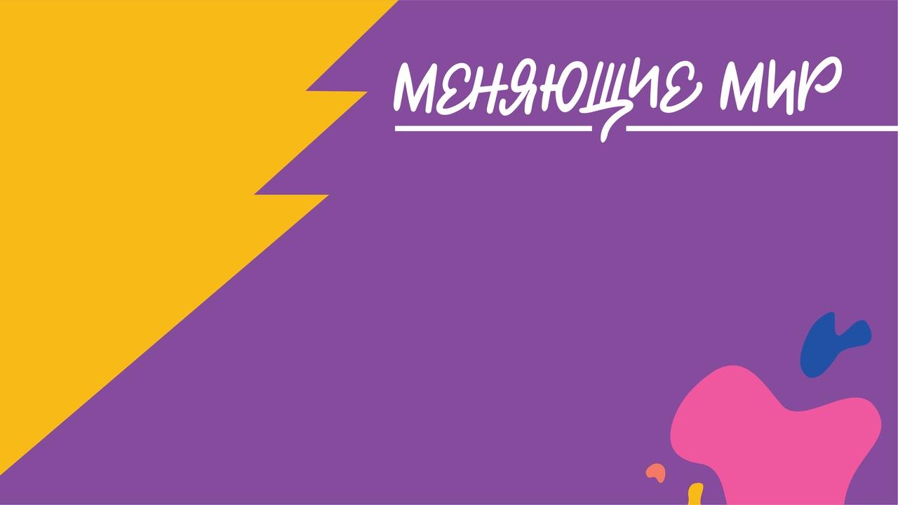 Афиша Нижний Новгород Меняющие мир!