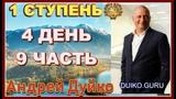 Первая ступень 4 день 9 часть. Андрей Дуйко видео бесплатно  2015 Эзотерическая школа Кайлас