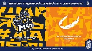 МАДИ-МОТОРС (Москва) - АКАДЕМИЯ СПОРТА (Казань)