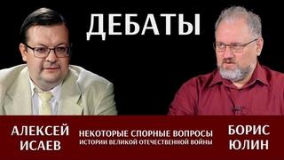 Алексей Исаев и Борис Юлин: дебаты. Прямой эфир.
