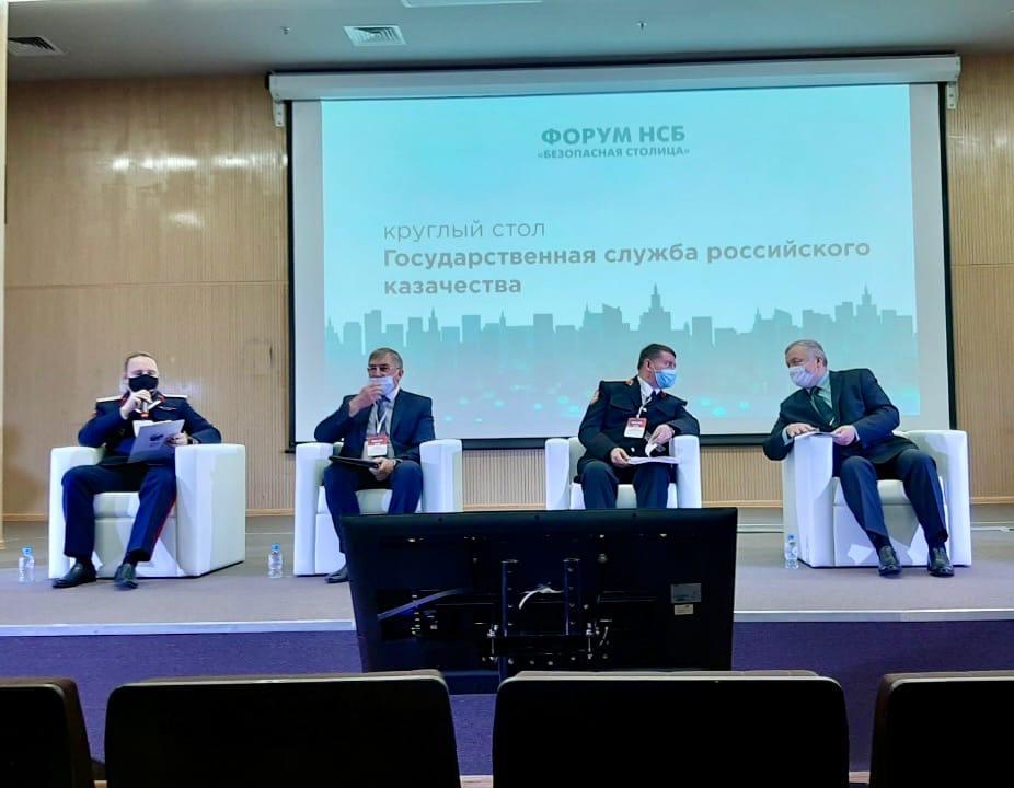 Государственная служба Российского казачества