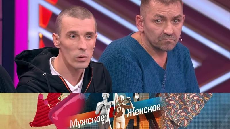 Мужское Женское Следствие по телу Выпуск от 02 11 2018