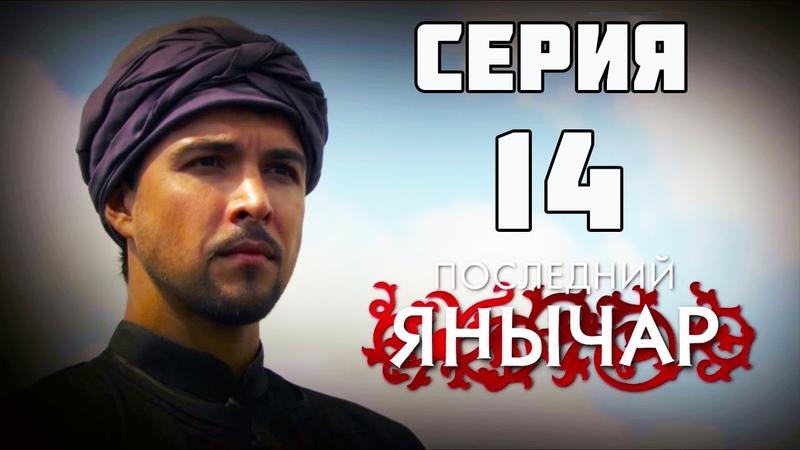 Последний Янычар HD 14 серия