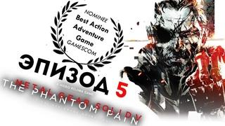 Metal Gear Solid V The Phantom Pain Прохождение Игры [Эпизод 5]