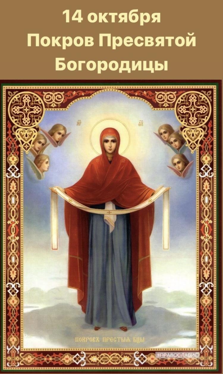 14 октября - Покров Пресвятой Богородицы   Праздник