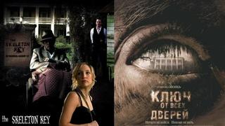 .Kлюч oт вcex двepeй (2005) ужасы, триллер, детектив
