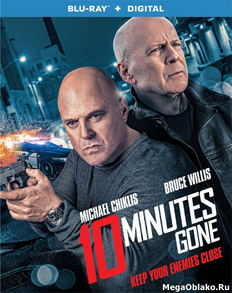 10 минут спустя [Расширенная версия] / 10 Minutes Gone [Extended Cut] (2019/BDRip/HDRip)