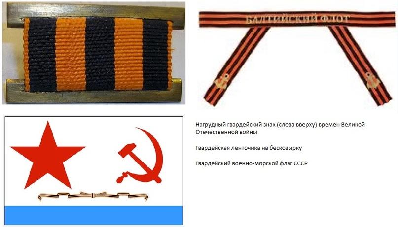 Гвардейские знаки отличия Советского Военно-морского флота