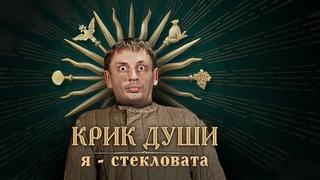 Крик души | Я - стекловата | Кто такие сторонники Навального |