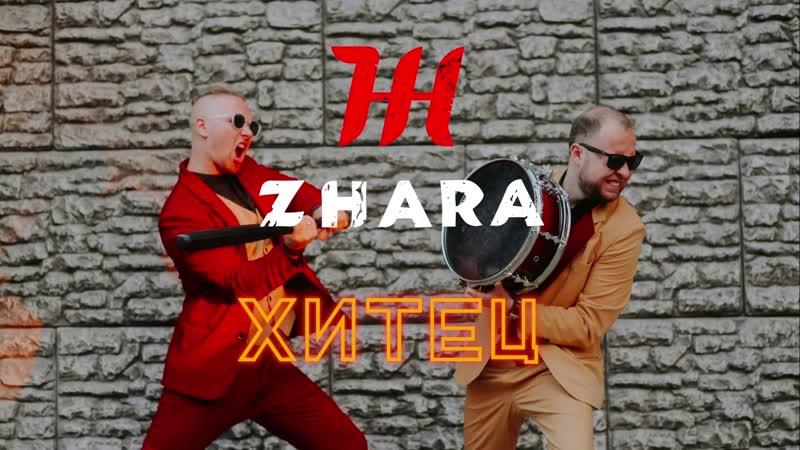 КБН ЖАРА - Хитец (Official Audio 2020)
